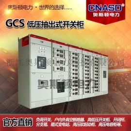 GCS低压抽出式开关柜抽屉柜成套电气柜