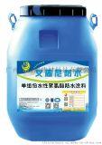 艾思尼厂家直销无毒环保单组份水性聚氨酯防水涂料