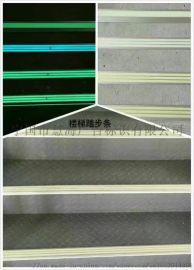 杭州铝合金楼梯防滑条长余辉自发光慧海消防安全