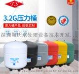 淨水器3.2G碳鋼壓力桶