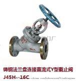 北京冠龍閥門鑄鋼法蘭盤連接直流式Y型截止閥J45H