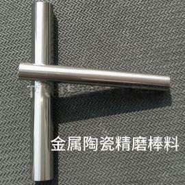 精密无缝钢管拉伸减壁模具芯头新材料金属陶瓷合金棒料