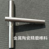 精密無縫鋼管拉伸減壁模具芯頭新材料金屬陶瓷合金棒料