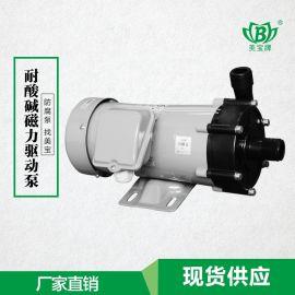 美宝磁力驱动离心泵 氟塑料磁力泵型号 厂家直销