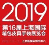 关注!2019第16届上海国际箱包展览会