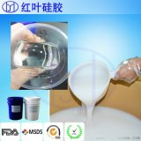 流動性好的雙組份矽膠液體矽膠 廣東紅葉液體矽膠