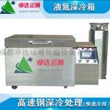 高速鋼深冷處理設備/超深冷箱/液氮槽