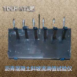 天枢星牌TDLH-LT1沥青混凝土斜坡流淌值试验仪