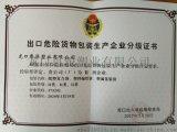 出口危险货物包装生产企业分级证书(牛皮纸袋、编织袋、集装袋)