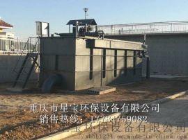 地埋式一体化出水处理设备 星宝环保