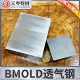 现货供应美国BMOLD透气钢排气钢多孔金属材料