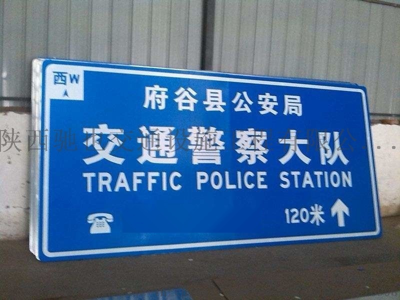 陕西交通标志牌西北生产厂家陕西驰也