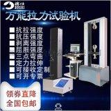 0.5级~1级金属万能拉力试验机塑料拉伸试验机