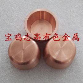 无氧铜坩埚  镀膜用无氧铜坩埚  实验室用无氧铜