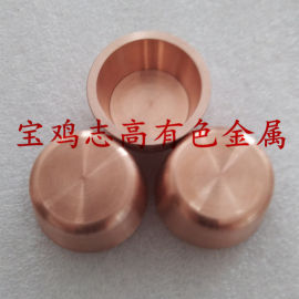 無氧銅坩堝  鍍膜用無氧銅坩堝  實驗室用無氧銅