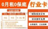 注册卡河南省全新号段试玩游戏自媒体已实名