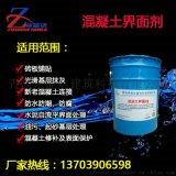 混凝土界面處理劑超強粘結增強使用廣泛