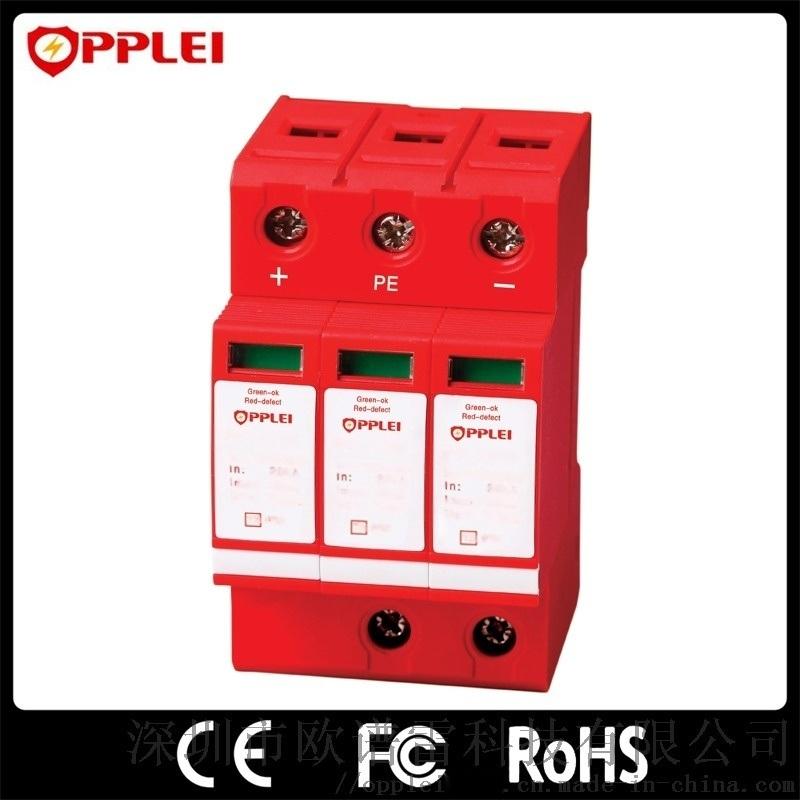 PD20-48直流电源防雷器,光伏新能源专用