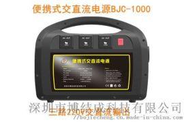 BJC-1000地质勘探设备电源便携式交直流电源