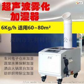 丹比超声波加湿器厂家 工业加湿机UH-03 车间仓库增湿设备