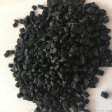 黑色聚酯丙、PP复合颗粒、厂家直销