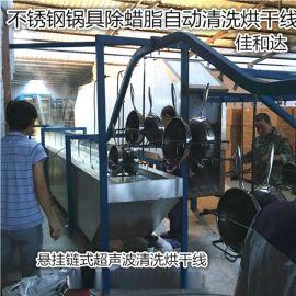 钢锅清洗机 悬挂式超声波清洗机 自动洗蜡钢锅清洗机