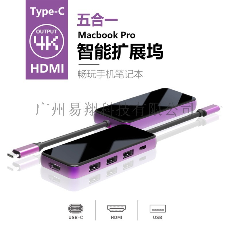 USB3.0接口转HDMI扩展坞Type-c转PD