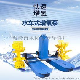 鱼塘增氧机池塘增氧泵水车式养鱼泵曝气式涌浪式喷水式浮水泵浮泵