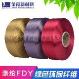 200D/144F有色涤纶丝 沙发布专用丝