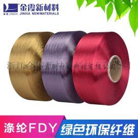 200D/144F有色涤纶丝 沙发布  丝