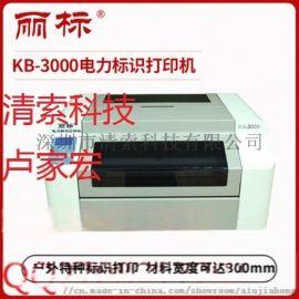 丽标佳能KB-3000宽幅标签机凯标