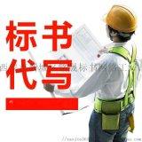 西安写标书公司-专业投标书制作代写公司 杜绝雷同