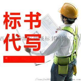 西安寫標書公司-專業投標書製作代寫公司 杜絕雷同