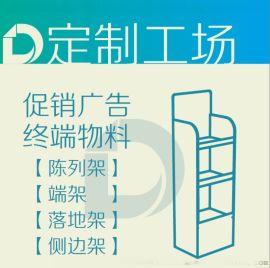 产品端架展示盒促销架定制加工策划设计