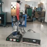 超声波压边机 无纺布焊接机、过滤棉焊接机