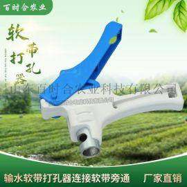 节水灌溉微喷滴灌农用水带打孔器连接旁通阀