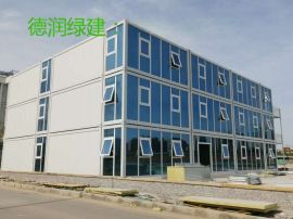 山东德润绿建**打包箱、活动房、装配式箱房生产基地