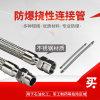 BNG橡膠防爆撓性連接管 防爆穿線管 防爆過線管