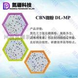 用于树脂结合剂的氮硼科技CBN微粉