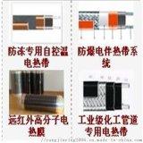 厂加直销各种规格电伴热带