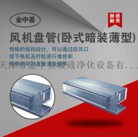 厂家专业生产风机盘管卧式暗装薄型