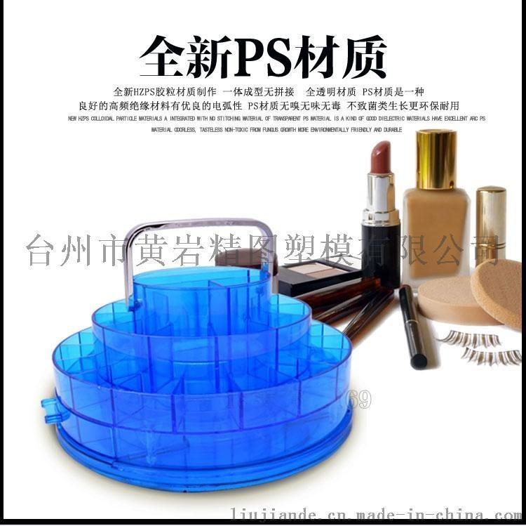 多层收纳盒 多格化妆品收纳台架 梳妆台架