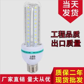 厂家特价热销爆款led玉米灯泡e27螺口led节能灯**一件限区包邮