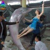 海洋主題水上樂園小品裝飾 模擬少女拉海豚造型雕塑海洋場景設計