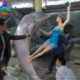 海洋主题水上乐园小品装饰 仿真少女拉海豚造型雕塑海洋场景设计