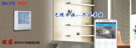 鑫源WIFI优家系列壁挂炉智能温控器