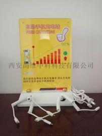 钣金烤漆手机充电站 西安尚维SWKJ-SJ01手机充电站