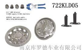 上海直销卡客车不锈钢轮毂保护罩1139