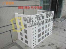 广州铝合金空调罩  空调外机罩 铝合金空调罩厂家