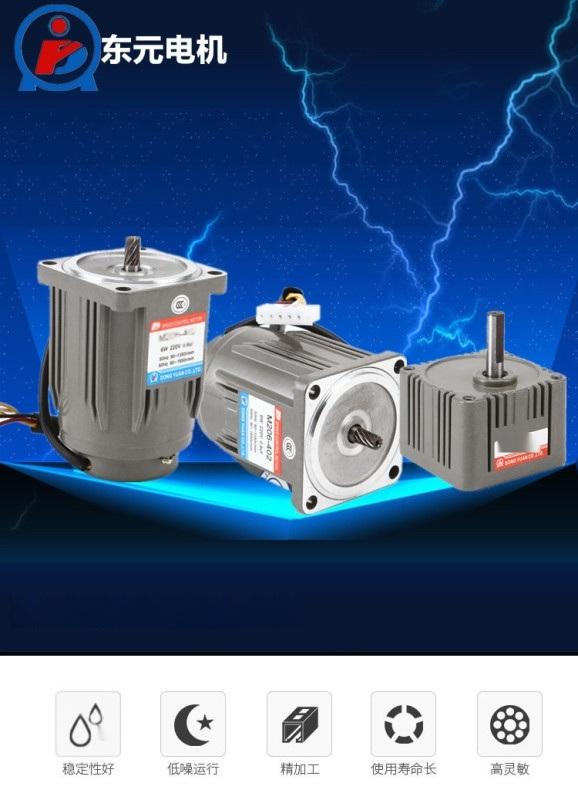 廠家直銷東元東力齒輪減速調速電機6W數比20/1